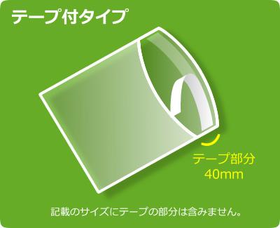 OPP袋 テープ付タイプ