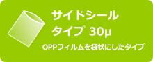 サイドシールタイプ(平袋)30ミクロン
